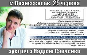 25червня14:00-встреча Надежды Савченко с жителями г.Вознесенск