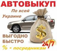 Авто Викуп Харків і обл., Продати авто. Автовикуп
