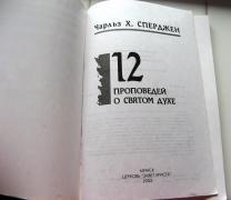 Чарльз Сперджен. 12 проповедей о Святом Духе
