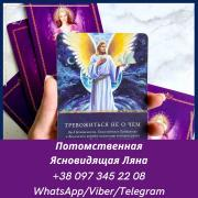 Clairvoyant services. Love magic. Divination