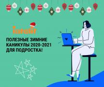 Computer camp for teenagers from Intalit Academy