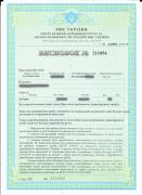 Conversion documents, conversion certificate