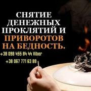 Допомога мага в Києві. Ворожіння. Зняття порчі. Приворот