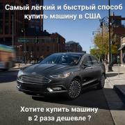 Доставка авто з США в Україну