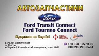 Ford Transit Ford Transit Connect Запчастини