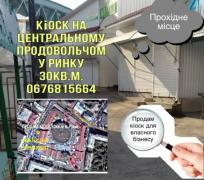 I will sell a trading kiosk m. Rivne, 30 sq.m