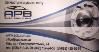 Интернет-магазин APB