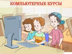 Комп'ютерні курси, IT-навчання, в Харкові