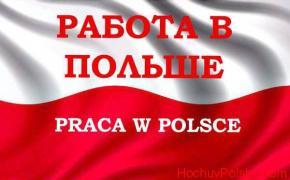 Контракт в Польшу