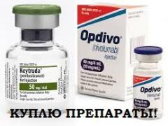 Куплю препарат опдиво