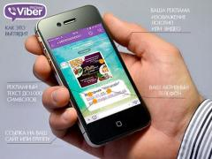 Mass mailing for Viber, Viber-mail, Viber, ads by V