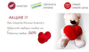 Мягкие игрушки. Низкие цены. Сделано в Украине