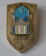 Нагрудный значок с символикой г.Яготин (Киевская обл.)