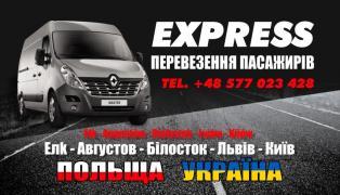Перевозим людей Польша-Украина Украина-Польша
