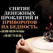 Помощь мага в Киеве. Гадание. Снятие порчи. Приворот