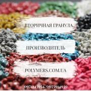 Предлагаем вторичный полиэтилен HDPE-ПЭНД, ПП-полипропилен, LDPE