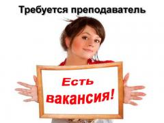 Преподаватель по курсу «Английский язык»