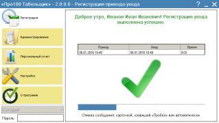 Приложение Про100 Табельщик 2.0