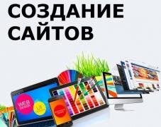 Профессиональный сайт от студии VISION от 1000 грн