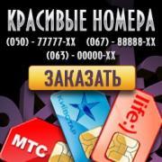 Стартовые пакеты, контракты Киевстар, Djuice Красивые и Золотые номера