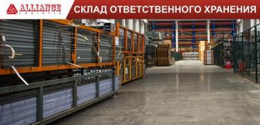 The temporary storage warehouse in Kharkov