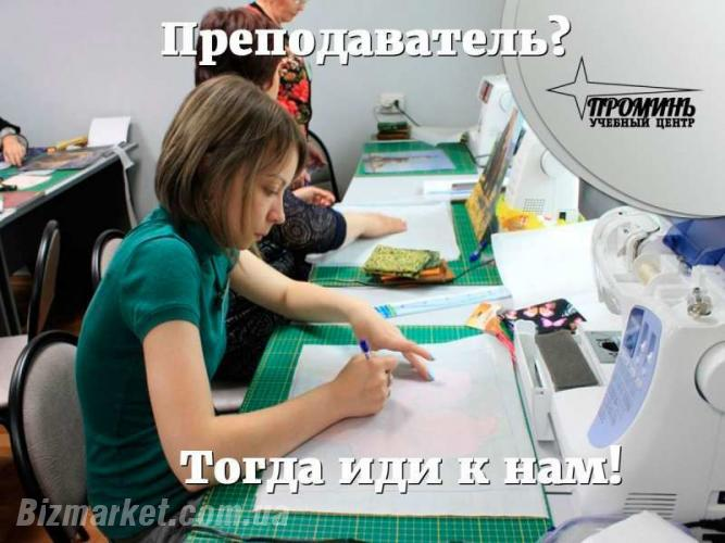 Преподаватель по кройке и шитью москва