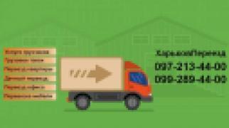 Вантажоперевезення Харків! Ціна. Газель 20 кубів
