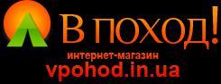 vpohod.in.ua - специализированный интернет магазин туризма