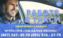 We urgently need taxi drivers with their cars! Simple registration