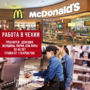 Work in the Czech Republic at Mc Donalds